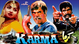 KARMA (1989) - SULTAN RAHI, NADRA, GHULAM MAHIYOUDIN & ZAHIR SHAH - OFFICIAL PAKISTANI MOVIE