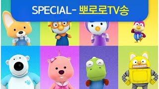 [뽀로로TV송] feat. KT olleh tv 채널 722번