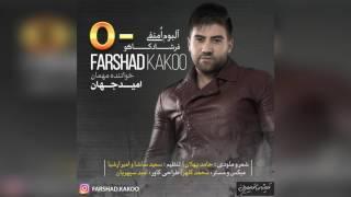 Farshad KaKoo – O Manfi – Ghararemon Ft Omid Jahan