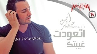 Ayman Saber - Et