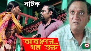 Bangla Natok | Otopor Golper Shuru | Raisul Islam Asad, Shotabdi Wadud, Moin Ahmed, Shoshi