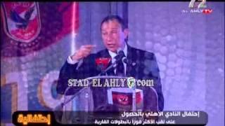 كلمة الخطيب بعد اصرار شوبير والحديث عن حسن حمدي