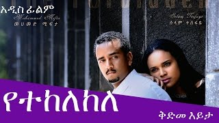 Ethiopian Movie Trailer -
