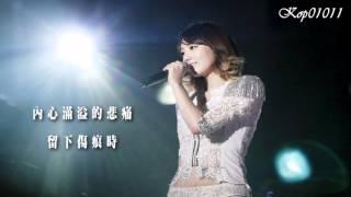《歌詞/中字》太妍/태연/Taeyeon - 月光/Moonlight (鬼束千尋/鬼束 ちひろ)