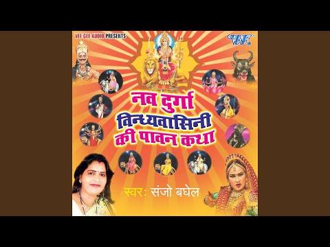 Xxx Mp4 Alha Navdurga Vindhyavasini Ki Pawan Gatha 3gp Sex