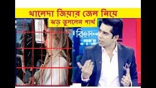 খালেদার জেল নিয়ে পার্থের উত্তাপ বাকবিতণ্ডা | Andaleeve Rahman Partho speech about Khaleda's jail