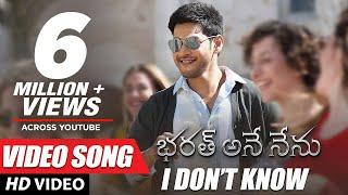 I Don't Know Full Video Song - Bharat Ane Nenu Video Songs | Mahesh Babu, Devi Sri Prasad