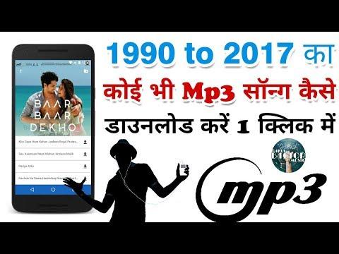 Xxx Mp4 1990 To 2017 Tak Ka Kisi Bhi MP3 Songs Ko Kaise Download Kare 1 Click Me 3gp Sex