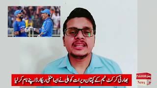 Virat Kohli Team RCB Create a Record IN HIs Captaincy