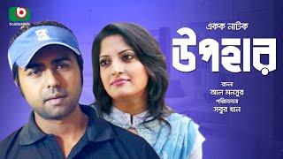 Bangla Romantic Natok | Upohar | Apurbo, Humayra Himu, Al Mansur, Shabnam Mustari, Ziniya