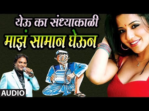Xxx Mp4 YEU KA SANKDHYAKALI MAJHA SAMAN GHEUN LOKGEET Marathi BY ANAND SHINDE 3gp Sex