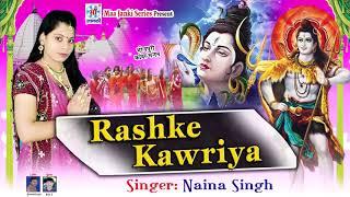 रउर भंगिया के पियल अच्छा ना लागेला #Top Bhojpuri Sawan Bol Bam Song 2017-Naina Singh