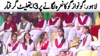 GO Nawaz Go Kehnay Ke Saza - Student Pareshan