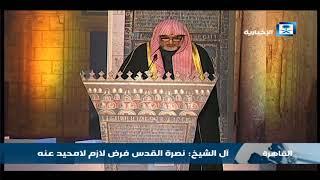 آل الشيخ: نصرة القدس فرض لازم لامحيد عنه