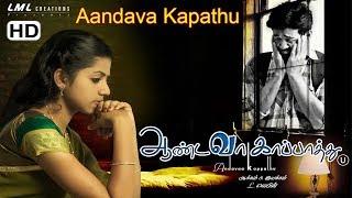 ஆண்டவா காப்பாத்து தமிழ் படம் || Tamil Movie Aandava Kapathu Full Film 2017 || HD
