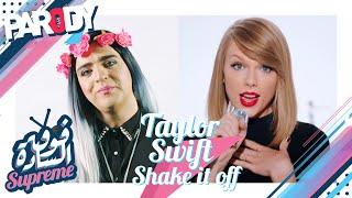 أغنية فولو مي | تقليد اغنية shake it off