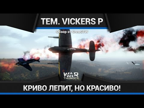 Xxx Mp4 Tempest Mk V Vickers P В ДВА СТВОЛА в War Thunder 3gp Sex