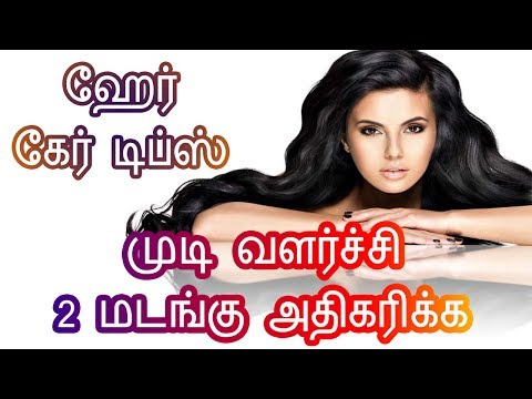 Hair growth tips in tamil | Home Remedy To Grow Hair Faster And Thicker | முடி வேகமாக நெருக்கமாக வளர