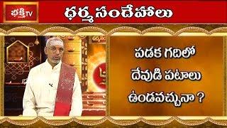 Can we Keep Photos of God in The Bedroom? | Dharma Sandehalu | Bhakthi TV