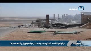 نداءات استغاثة بعد استهداف ريف حماة لليوم الرابع على التوالي