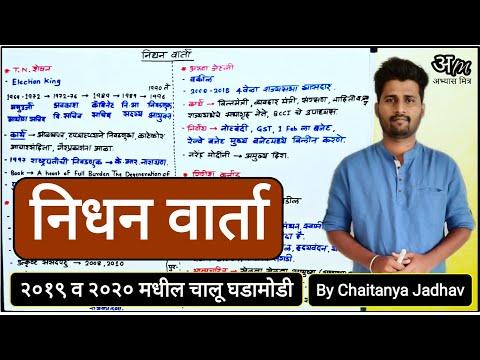 3. निधन वार्ता चालू घडामोडी Current Affairs By Chaitanya Jadhav