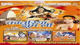 Hd 2017 New Bhojpuri Kanwar Song || Bol Bam Bole Lagal Sawan Ke Badariya || Gunjan Singh