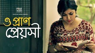 O Pran Preyoshi | ও প্রাণ প্রেয়সী |  Prithwijit | Bangla New Song 2019 | Official Music Video