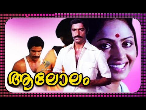 Xxx Mp4 Aalolam Malayalam Evergreen Movie 1982 3gp Sex