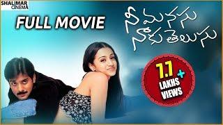 Nee Manasu Naku Telusu Telugu Full Length Movie || Tarun, Shriya Saran, Trisha Krishnan