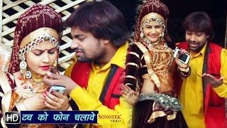 Tuch Ko Phone Chalawe || टच को फ़ोन चलावे || Hindi Kaila Devi Bhajan