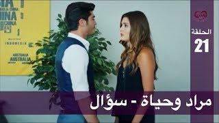 الحب لا يفهم الكلام – الحلقة 21 | مراد وحياة - سؤال