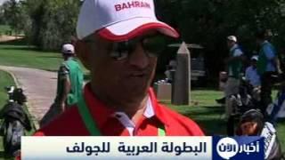 البطولة العربية الثالثة والثلاثين للجولف تسدل ستارها اليوم بمصر