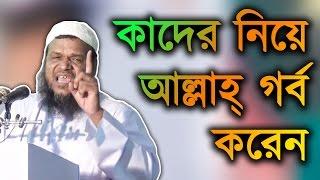 Bangla New Waz ║Kader Niye Allah Gorbo Koren by Abdur Razzak Bin Yousuf