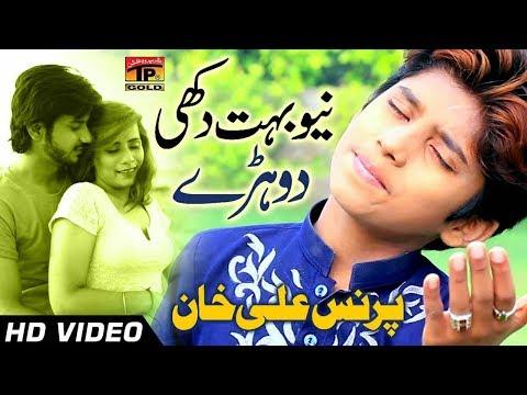 Xxx Mp4 Dukhi Dohrey Prince Ali Latest Song 2017 Latest Punjabi And Saraiki 3gp Sex