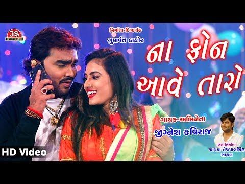 Xxx Mp4 Na Phone Aave Taro Jignesh Kaviraj HD Video Song 3gp Sex