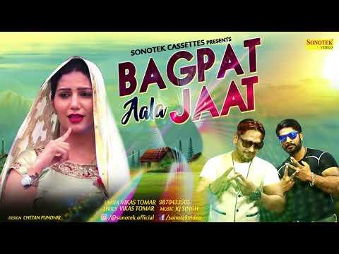 Xxx Mp4 Sapna Chaudhary Bagpat Aala Jaat New Haryanvi Song 2018 Vikas Tomar Maina Haryanvi 3gp Sex