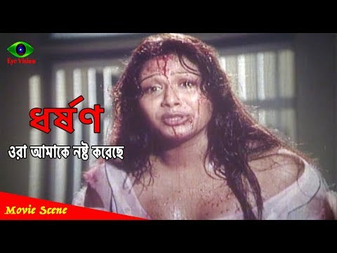 Xxx Mp4 ওরা আমাকে নষ্ট করেছে Bangla Movie Scene Popy Rubel Rajib MohaTandob Movie 3gp Sex