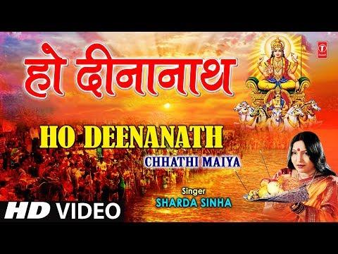 Xxx Mp4 Ho Dinaanaath By Sharda Sinha Bhojpuri Chhath Songs Full HD Song I Chhathi Maiya 3gp Sex