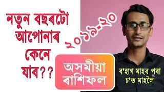 নতুন বছৰৰ ৰাশিফল//New Year Rashifol// Dipankar Sarma