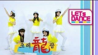 Let's Dance: Crayon Pop(크레용팝)_Bar Bar Bar(빠빠빠) [ENG/JPN SUB]