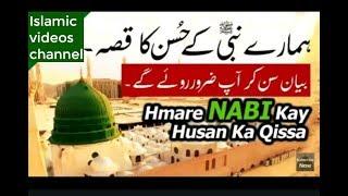 ہمارے پیارے نبی حضرت محمد ﷺ کے حسن کا قصہ....   ضرور سنیں.....