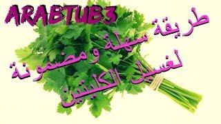 طريقة سهلة ومضمونة لغسيل الكليتين - ArabTub3