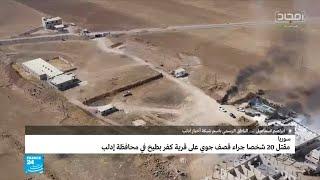 قصف جوي على قرية كفر بطيخ بريف إدلب