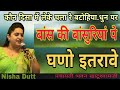 Nisha Dutt | आवाज का कोई जवाब नही | एक दम नया श्याम भजन | heart touching Shyam bhajan