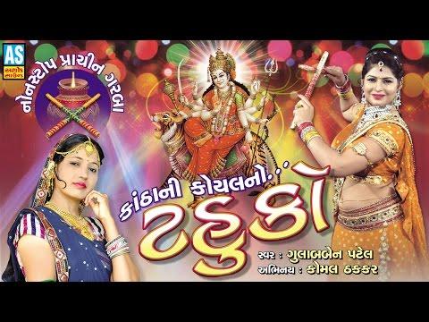 Xxx Mp4 Tahuko Non Stop Gujarati Garba Songs Navratri Special Non Stop Garba Part 1 3gp Sex