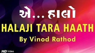 Halaji Tara Haath | Gujarati Garba Song | Vinod Rathod | Aye Halo | Red Ribbon Music