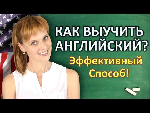 Как самому изучить английский - Ve-sim.ru
