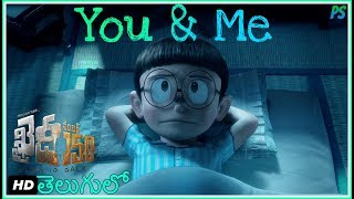 You And Me Song | Nobita, Shizuka | Khaidi No 150  | Chiranjeevi | DSP | Doraemon Telugu Dubbed