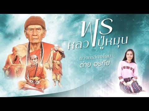 Xxx Mp4 พรหลวงปู่หมุน ต่าย อรทัย「บทเพลงพิเศษ」 3gp Sex