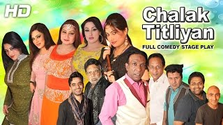 CHALAK TITLIYAN - (FULL DRAMA) - 2017 NEW STAGE DRAMA